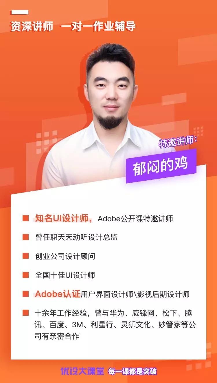 他是Adobe座上宾,他的零基础UI课让1000+人升职加薪!