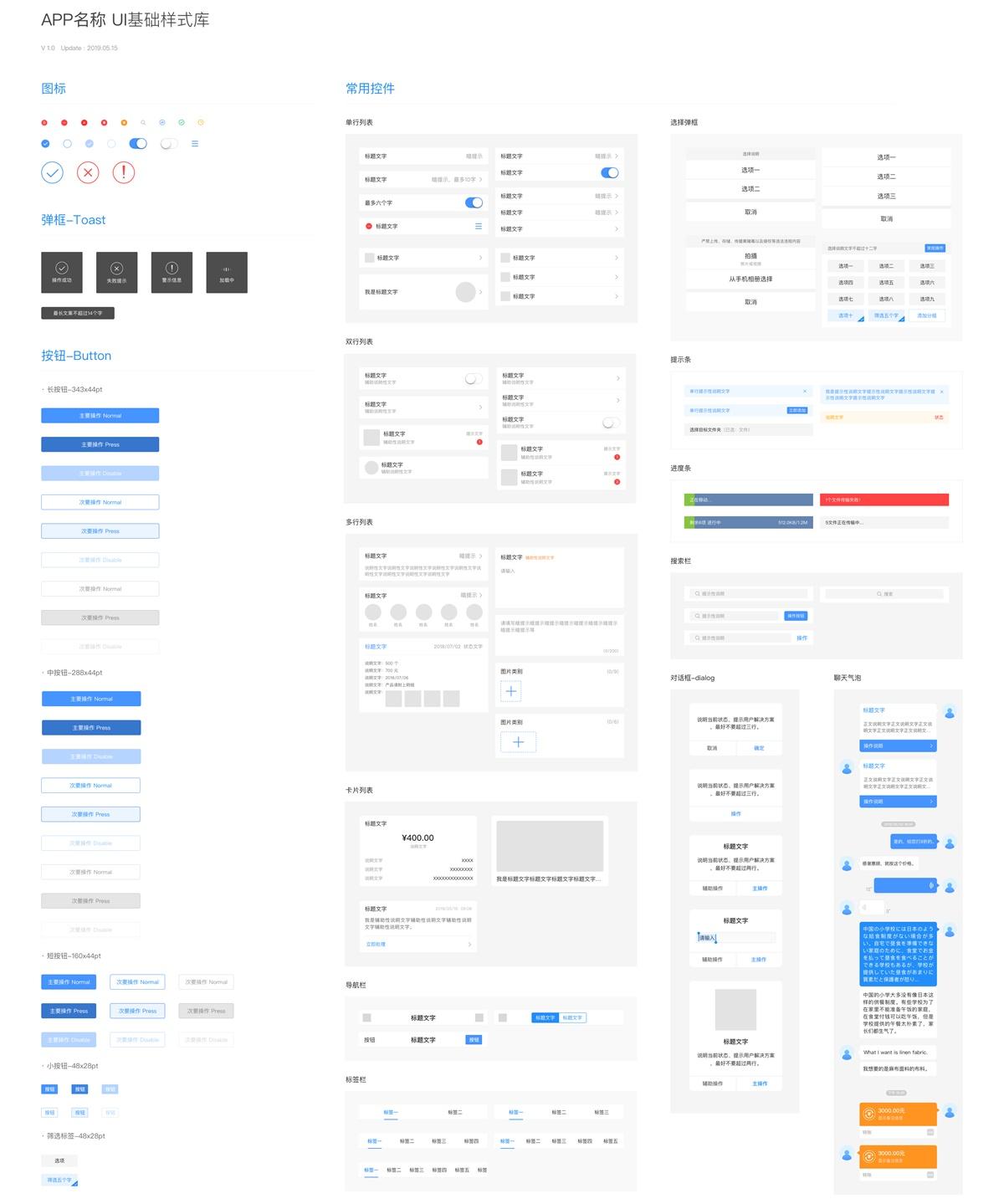 让团队效率大幅提高!从零开始教你制作 UIKit!