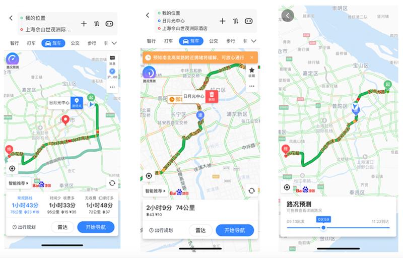 「百度地图」可增设途径点的操作,让多地点到达搜索更方便