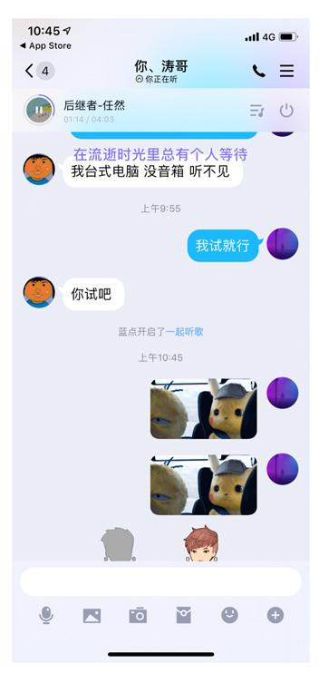 QQ聊天来首BGM,让聊天氛围更融洽 - 优设网 - UISDC