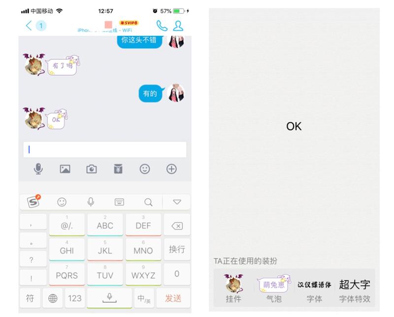 原来在「QQ」聊天时,可以一键get对方的文字气泡样式?