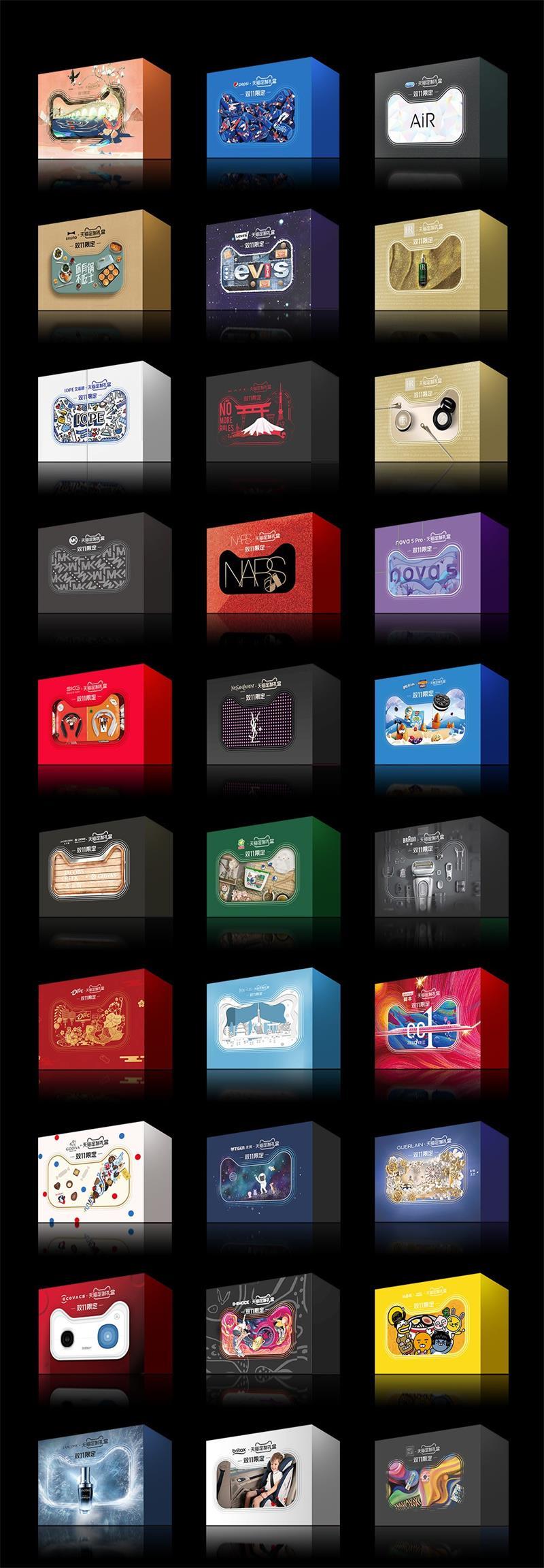 重磅发布!天猫双十一品牌设计背后的故事