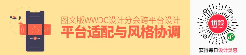 图文版 WWDC 设计分会:跨平台设计(2)平台适配与风格协调
