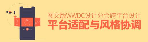 圖文版 WWDC 設計分會:跨平臺設計(2)平臺適配與風格協調 - 優設網 - UISDC