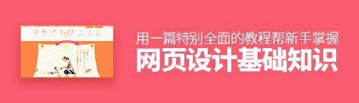 網頁設計 - 優設網 - UISDC