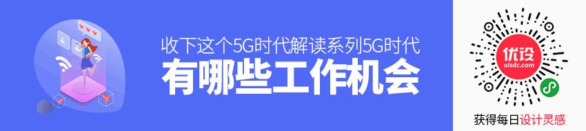 5G 时代有哪些工作机会?收下这个 5G 时代解读系列(一)