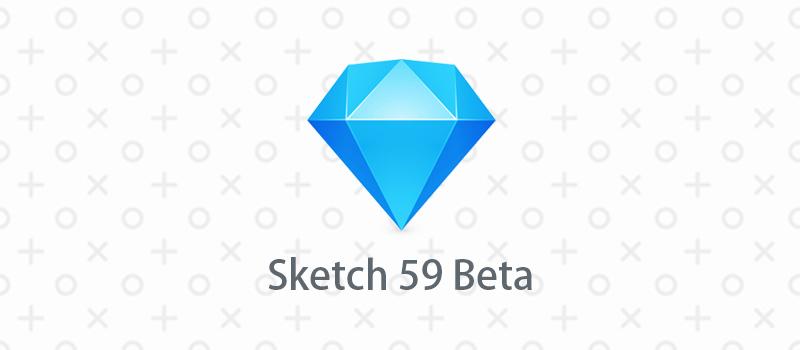 Sketch 59 Beta版本探秘,看看都有什么新功能!