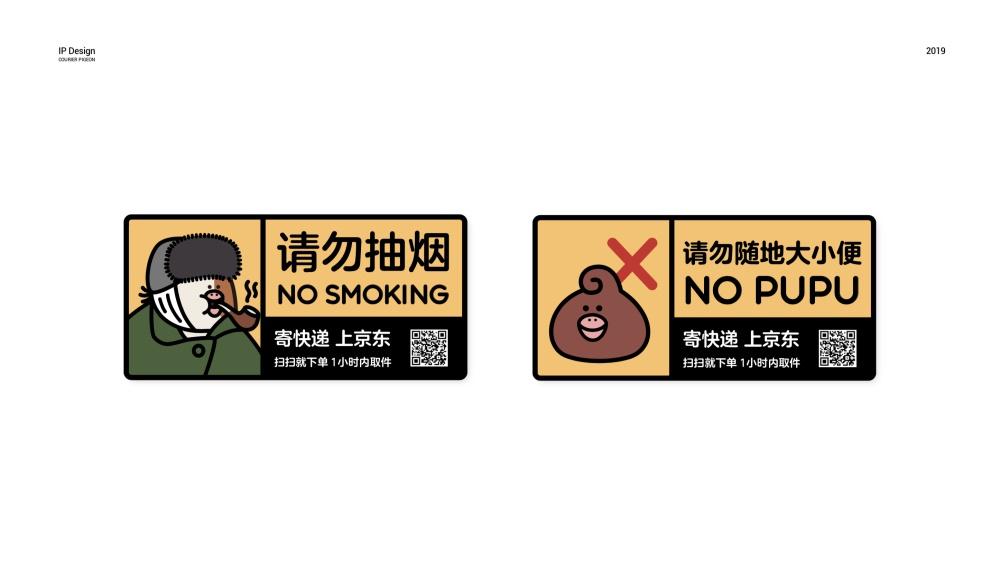 好的设计不需要解释:专访京东物流 IP 创意主理人方宇宁插图58