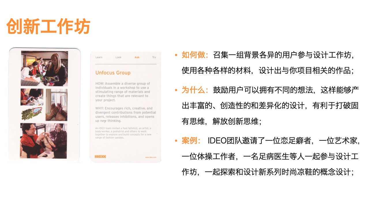 易上手!顶尖设计公司 IDEO 的 51 张创新卡片中文版(一)
