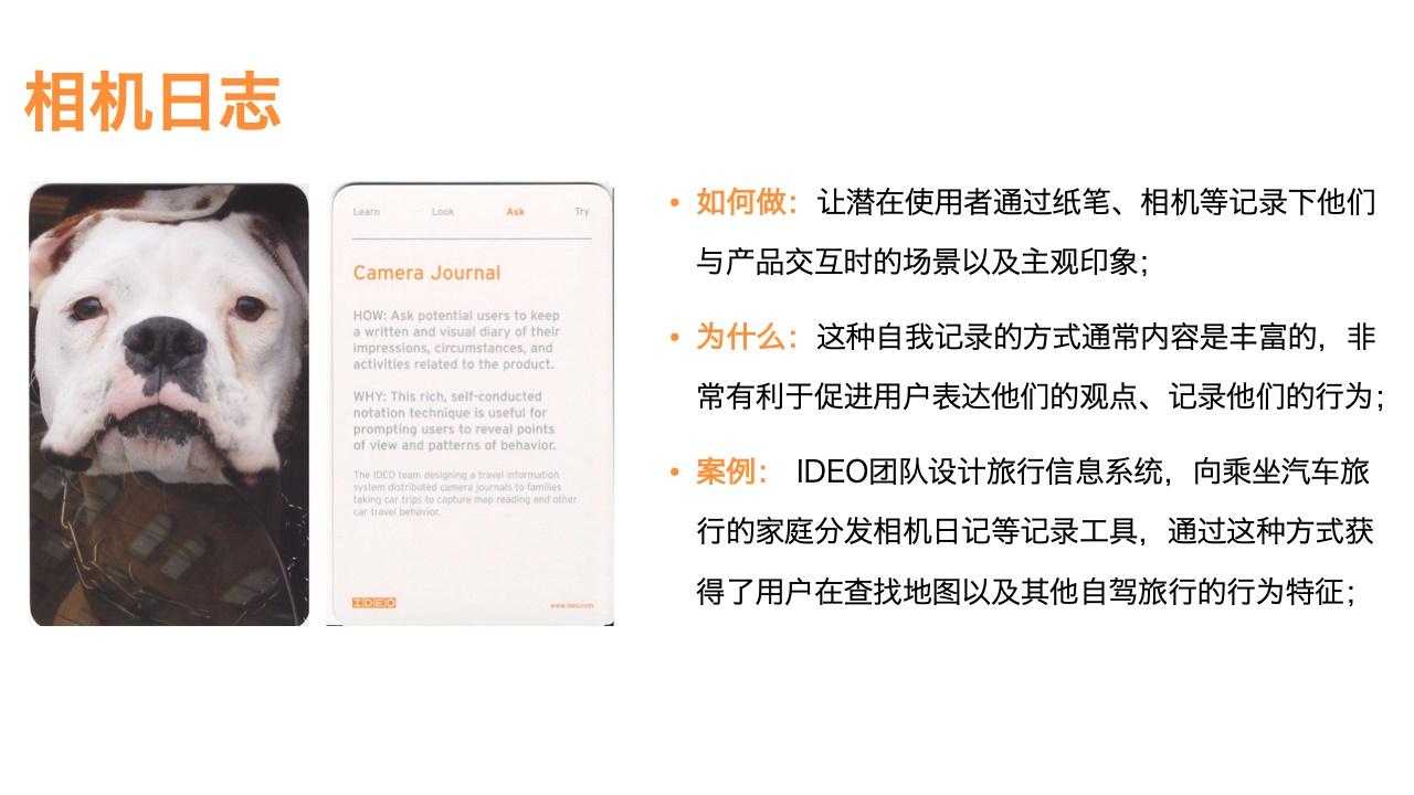 易上手!顶尖设计公司 IDEO 的 51 张创新卡片中文版(二)