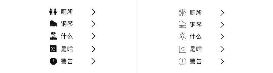 这个面试问题你会吗:实心图标与空心图标有何区别?