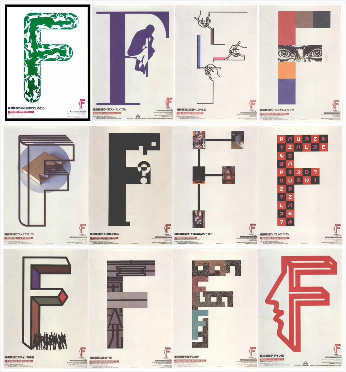 从不用电脑设计的世界平面设计教父:福田繁雄