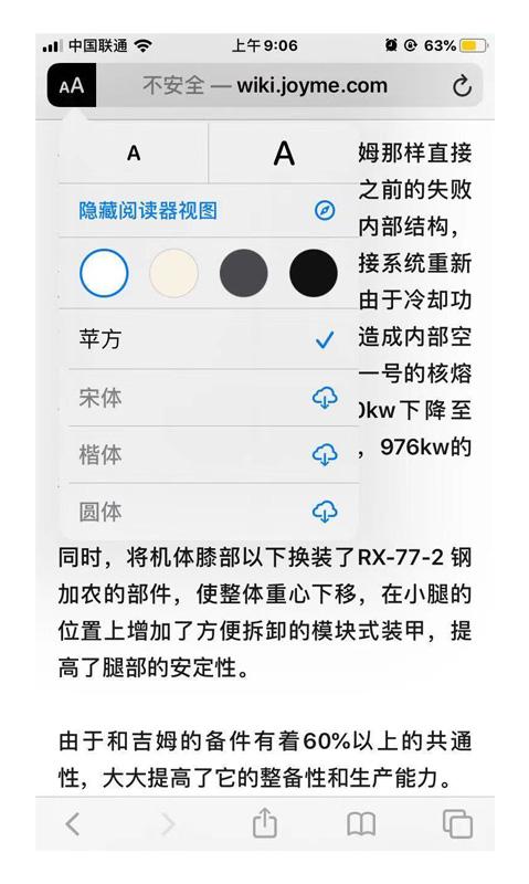 iPhone升级到iOS13后,Safari浏览器原来变得这么好用了!