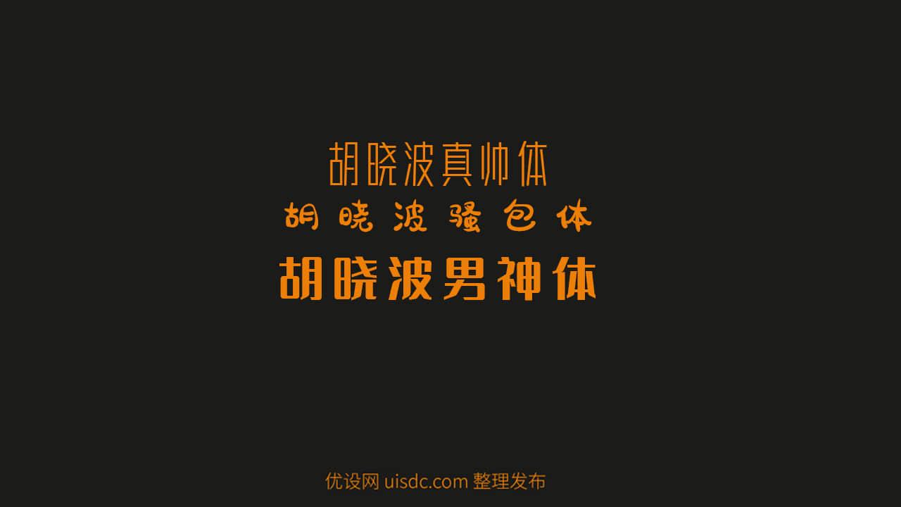 可商用!2020 年免费中文字体最全合集(已分类打包)