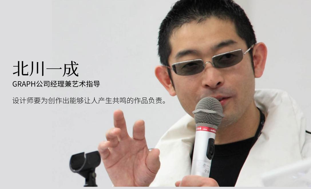 这 10 位顶尖的日本设计师,有哪些私藏的设计思维?
