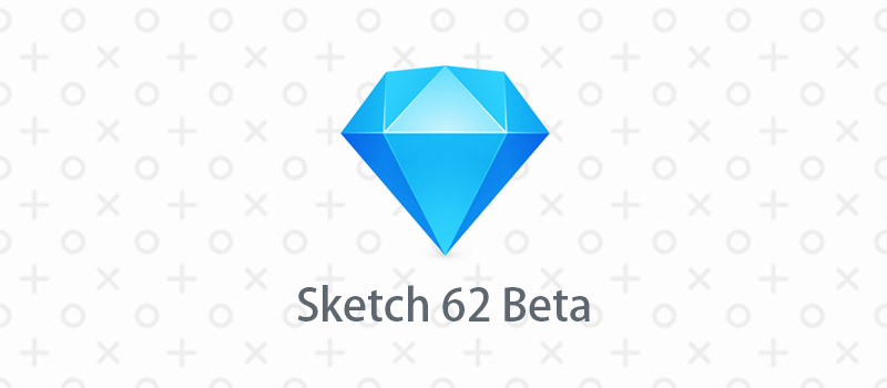 Sketch 62 Beta版本探秘,看看都有什么新功能!