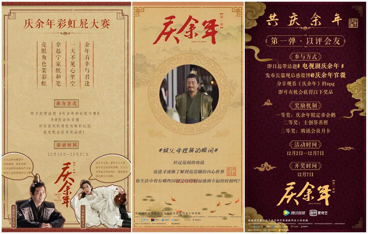 火爆全网的《庆余年》,海报设计更惊艳!