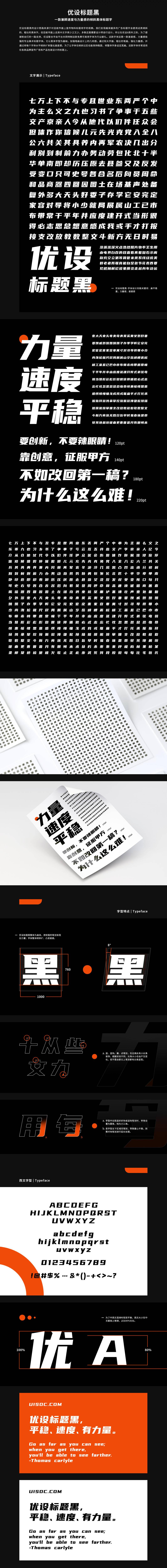 优设首款免费可商用中文字体「优设标题黑」来啦!插图(2)