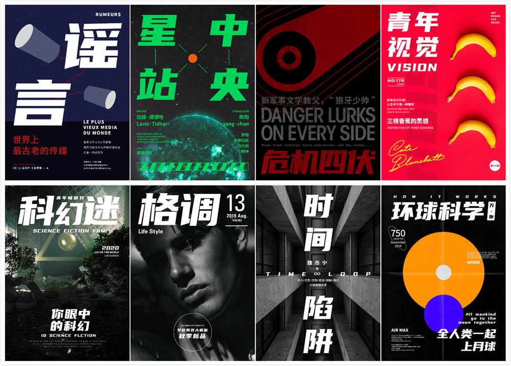 优设首款免费可商用中文字体「优设标题黑」来啦!插图(6)