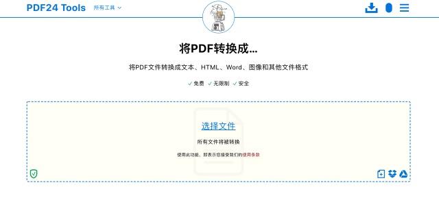 28 种 PDF 功能在线免费使用!这个网站太良心了!