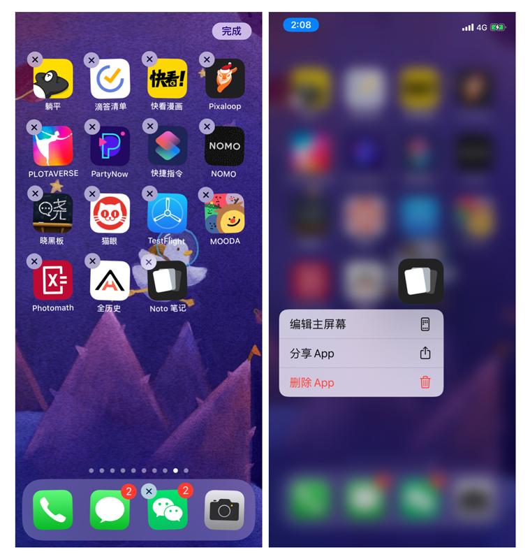 iOS 13 更有效率的程序删除手势