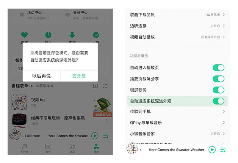 「QQ音乐」是如何适配iOS13的深色模式的?