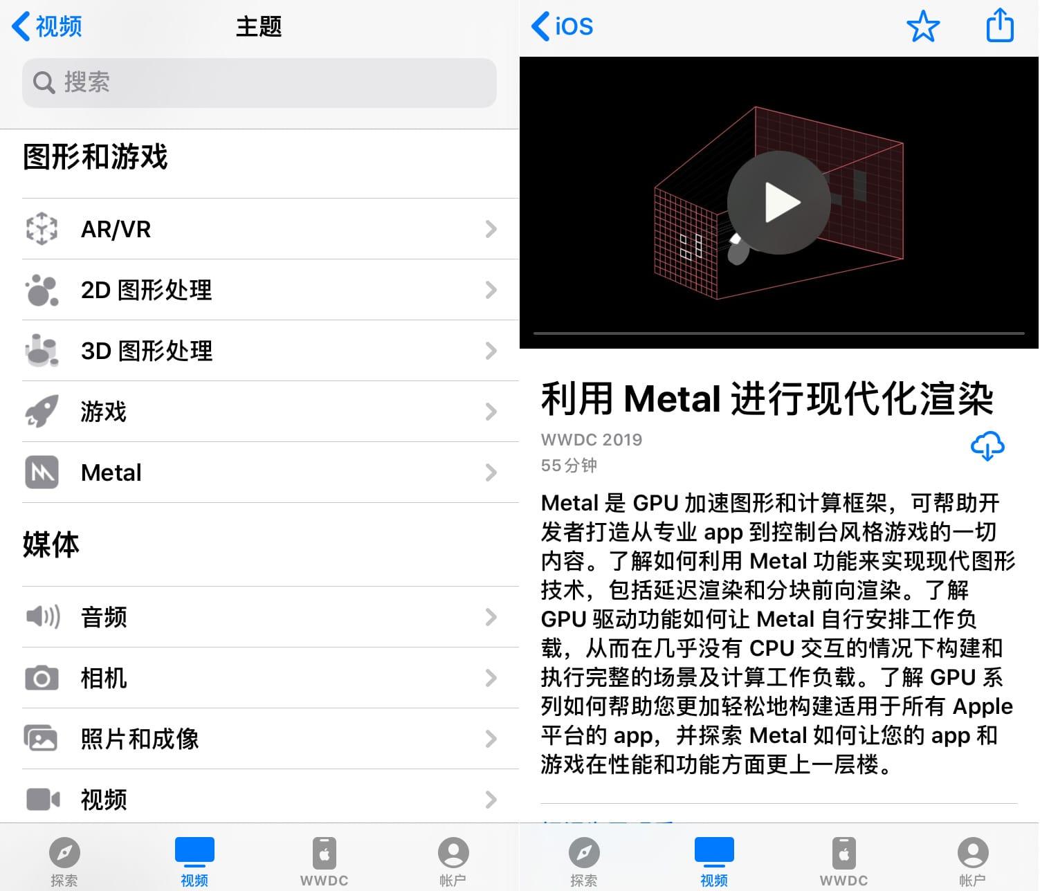 想更深入了解和学习iOS,那么这款宝藏APP你一定要装上!