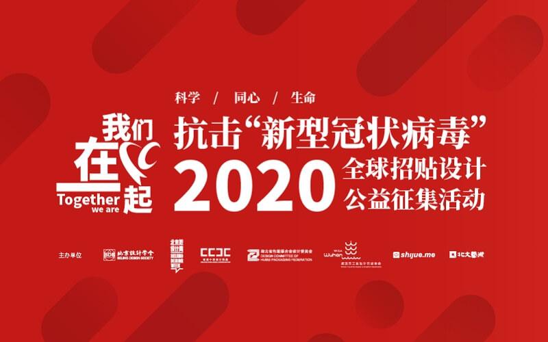 「我们在一起」2020抗击「新型冠状病毒」全球公益招贴设计