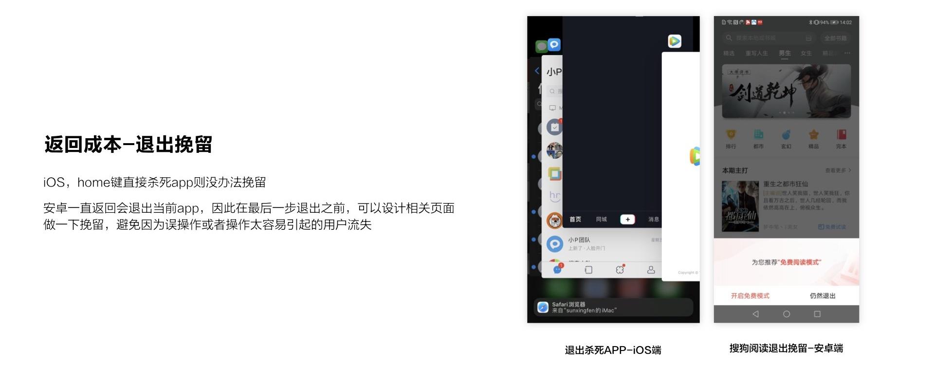 超长干货!帮你彻底搞懂 iOS 和 Android 的设计差异