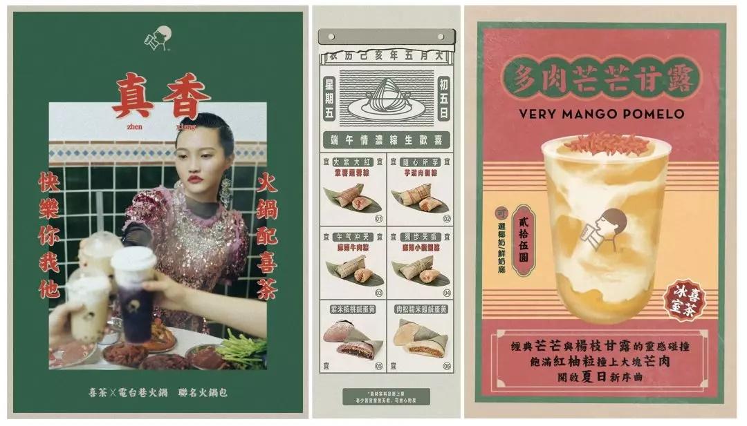 我扒了喜茶全年的海报,分析出了3个设计套路…(附模板)