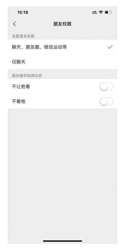 「微信」朋友圈权限设置改版,有一种朋友叫「仅聊天」