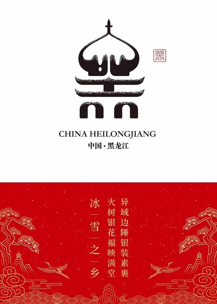 石昌鸿34个省市简称版字体,2020版全新发布!