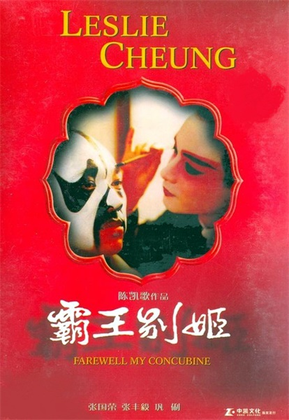 《霸王别姬》时隔17年韩国重映,绝美海报致敬经典