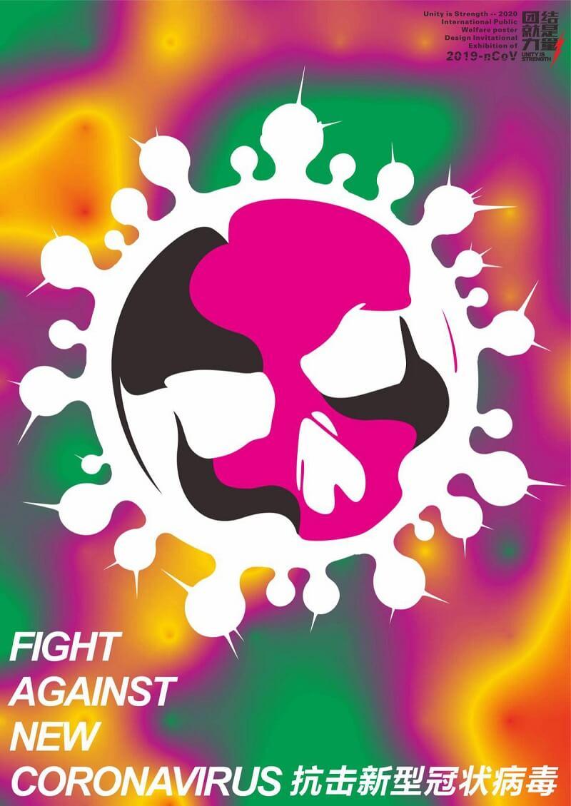 团结就是力量丨2020抗击「新型冠状病毒」国际公益海报设计邀请展