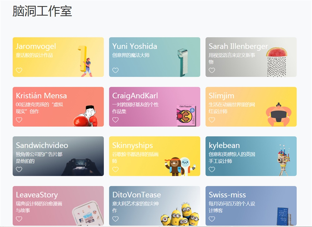 收录300+创意网站,这个网站值得收藏!