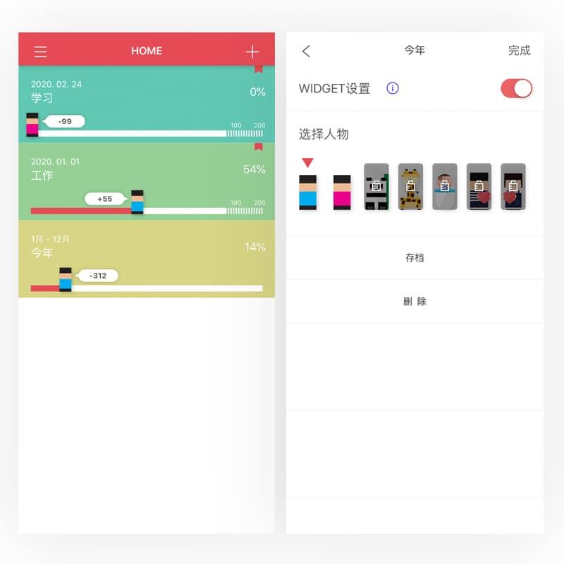 AT:一款能看到时间流逝痕迹的App