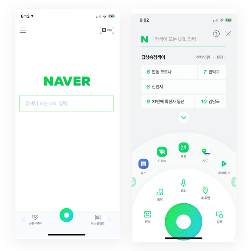 「Naver」新颖的搜索分类导航设计
