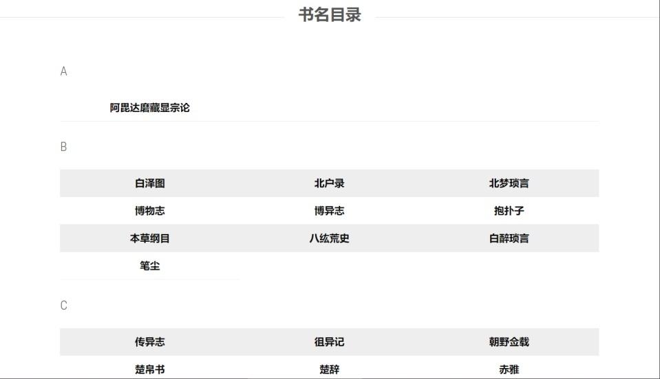 比《山海经》还全面!这个中国古今妖怪百科网太良心了!