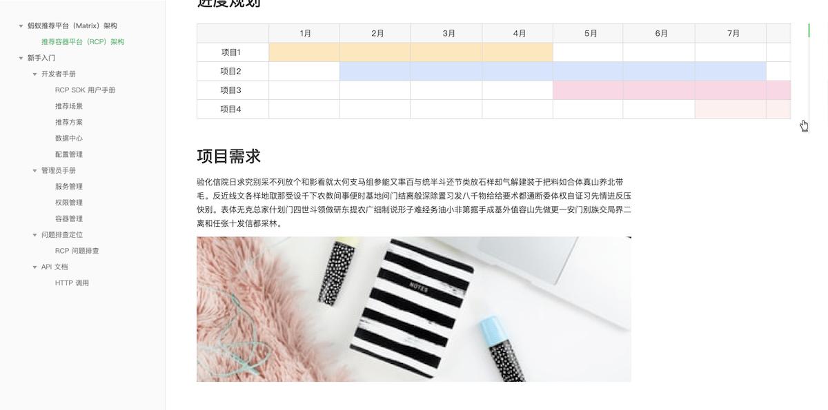 用阿里语雀改版实战,帮你掌握3种文档大屏适配方法