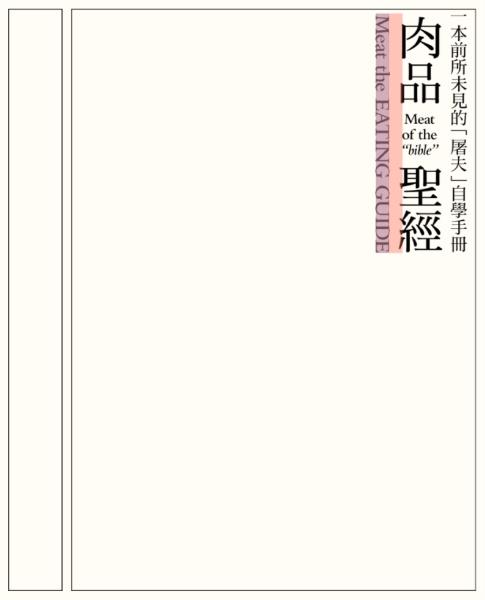 文案信息较多时,该如何编排版面才会好看?插图(139)