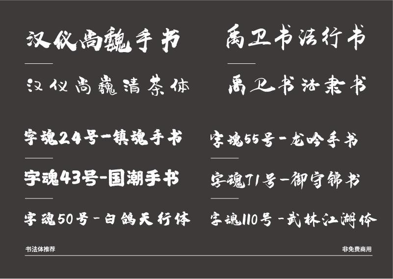 字体选择困难?用一篇文章帮你快速学会!