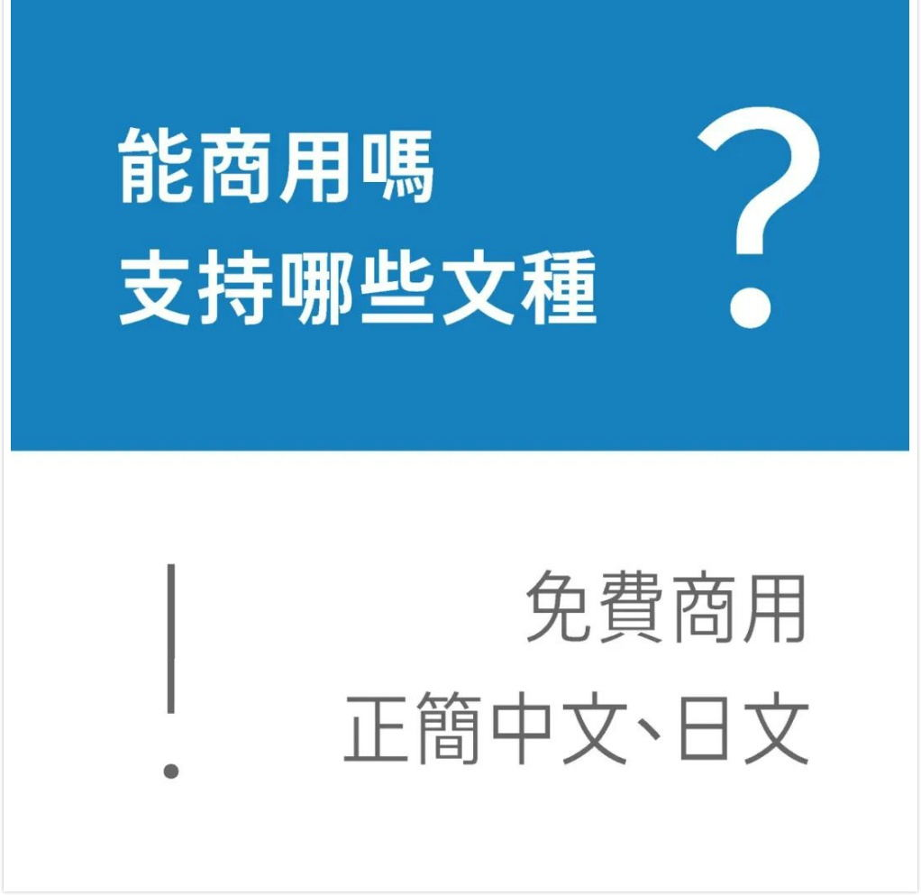 免费商用字体「未来荧黑」开放下载!5种字宽+9种字重超好用!