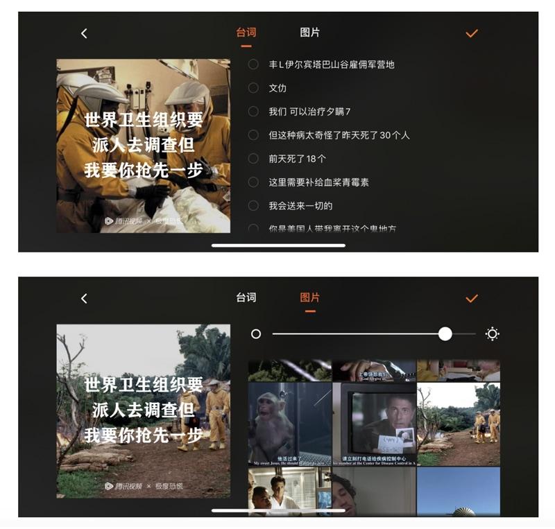 「腾讯视频」新颖的台词海报