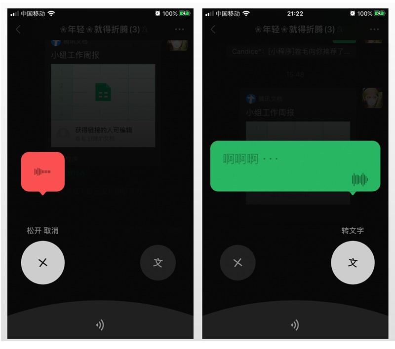 新「微信」如何通过手势交互优化语音发送?