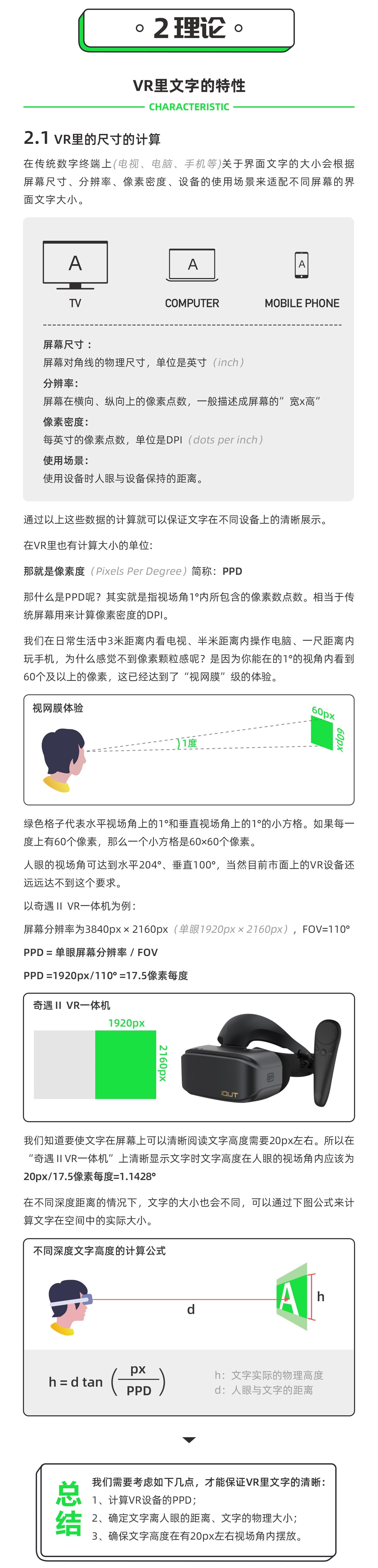 爱奇艺 VR 设计实战案例:界面文字篇