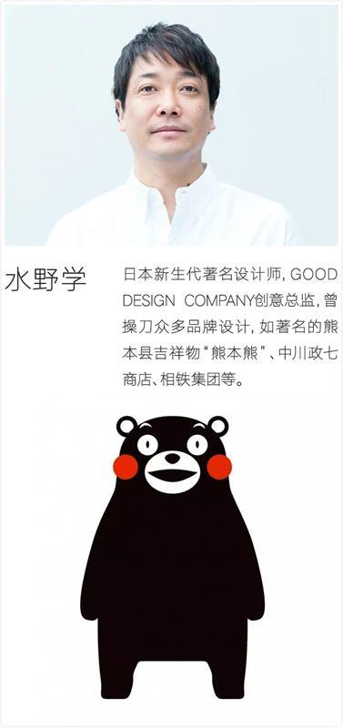 """""""熊本熊""""之父:水野学设计畅销背后的秘密"""