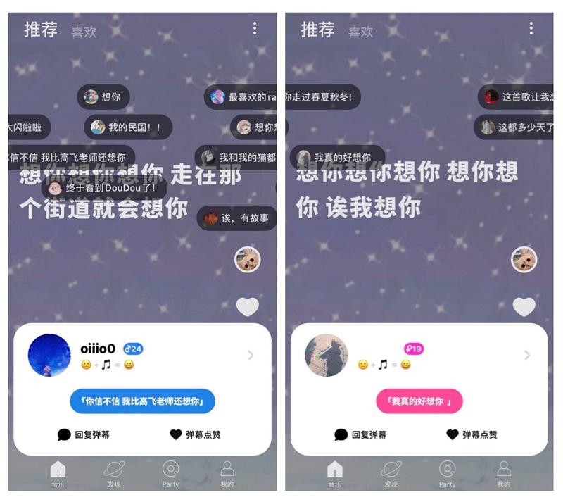 「乐趣 」App里的弹幕气泡为什么要区分颜色?