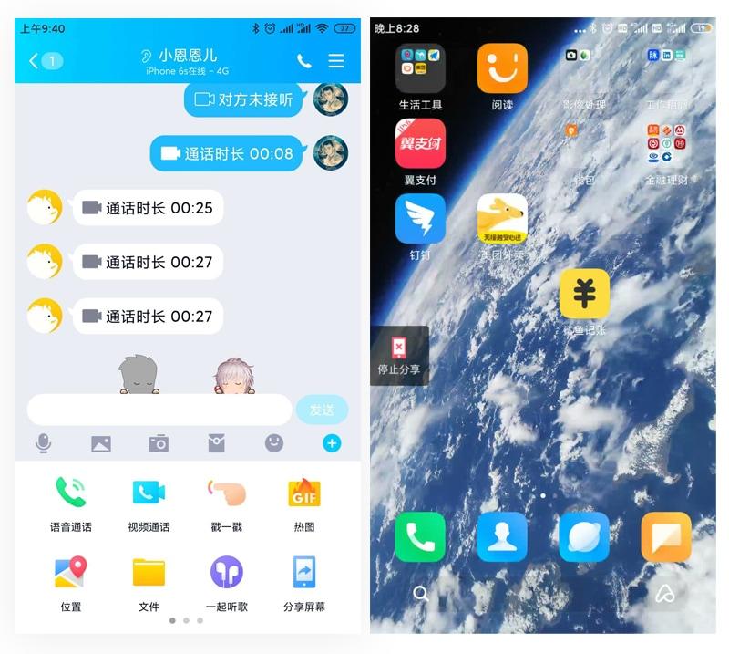 QQ新增「分享屏幕」功能,远程办公上课更高效