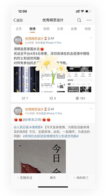 「新浪微博」清明上线点赞献花寄哀思彩蛋