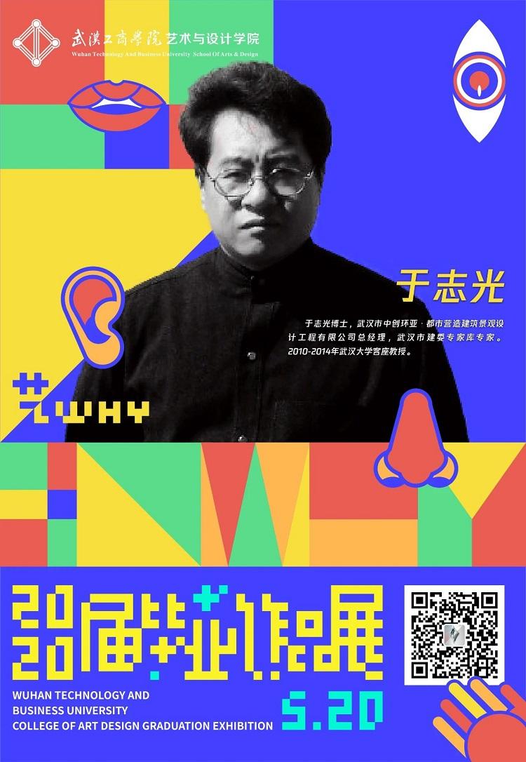 「艺WHY」揭幕丨设计名家齐聚,五场展览齐开!